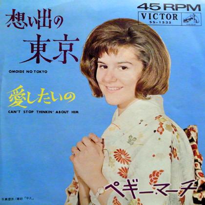 ペギー・マーチ (Peggy March) / 想い出の東京