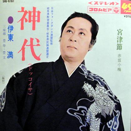 伊東満 (Mitsuru Ito) / 神代