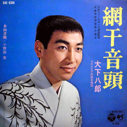 大下八郎 (Hachiro Ohhashi) / 網干音頭