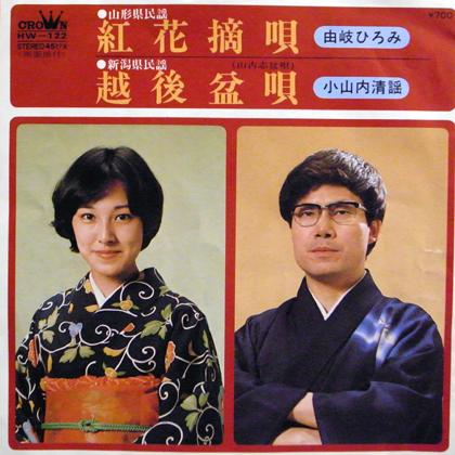 由岐ひろみ (Hiromi Yuki) / 紅花摘唄