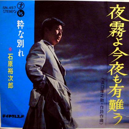 石原裕次郎 (Yujiro Ishihara) / 夜霧よ今夜も有難う