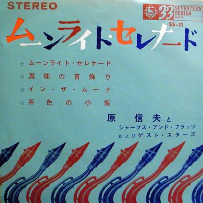 原信夫とシャープス・アンド・フラッツ (Nobuo Hara) / ムーンライト・セレナード