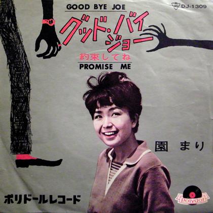 園まり (Mari Sono) / グッド・バイ・ジョー