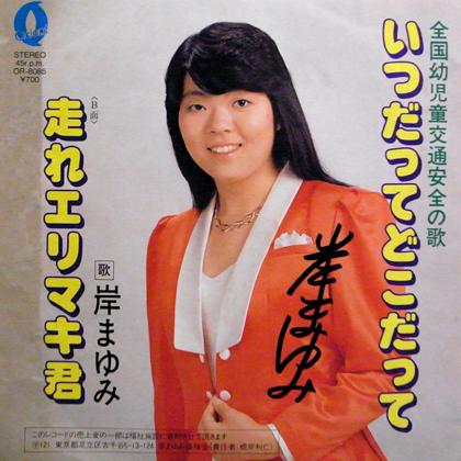 岸まゆみ (Mayumi Kishi) / いつだって どこだって