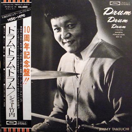 ジミー竹内 (Jimmy Takeuchi) / ドラム・ドラム・ドラム 不滅のポピュラー・コレクション