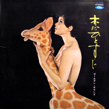ゴールデン・サウンズ (Golden Sounds) / 恋ひとすじ