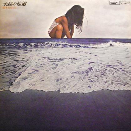 鈴木ヒロミツ (Hiromitsu Suzuki) / 永遠の輪廻