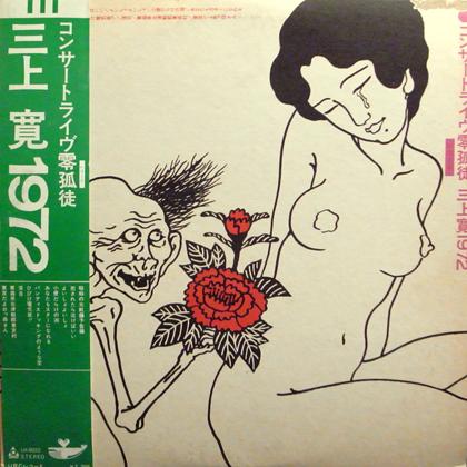 三上寛 (Kan Mikami) / コンサートライヴ零孤徒 1972