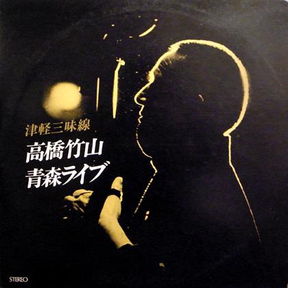 高橋竹山 (Chikuzan Takahashi) / 青森ライブ