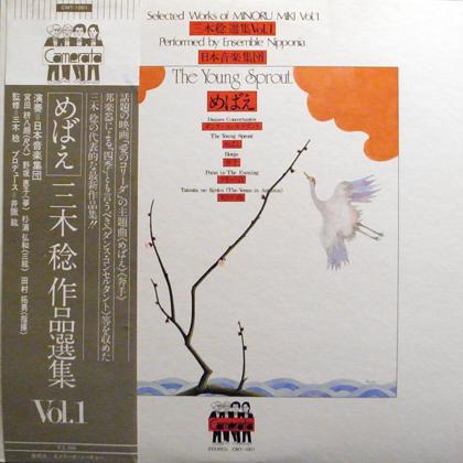 日本音楽集団 (Promusica Nipponia) / めばえ 三木稔作品選集 VOL.1