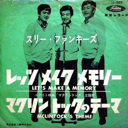 スリー・ファンキーズ (3 Funkies) / レッツ・メイク・メモリー