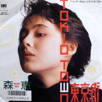 森恵 (Megumi Mori) / 東京街