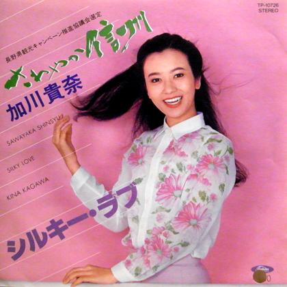 加川貴奈 (Kina Kagawa) / さわやか信州