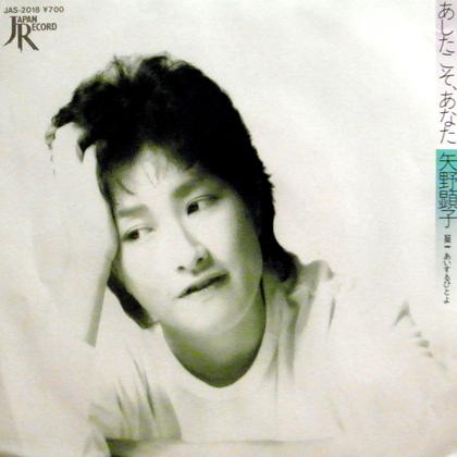 矢野顕子 (Akiko Yano) / あしたこそ、あなた