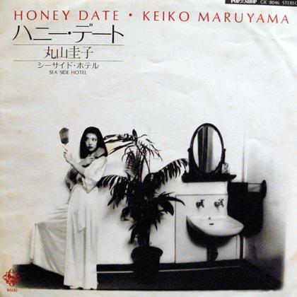 丸山圭子 (Keiko Maruyama) / ハニー・デート