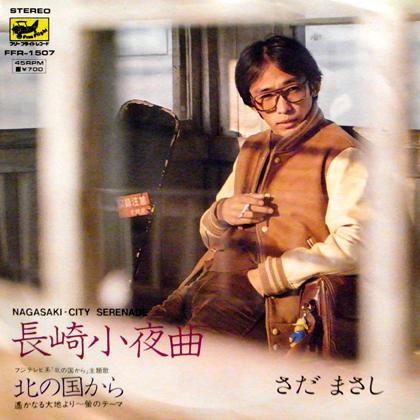 さだまさし (Masashi Sada) / 長崎小夜曲