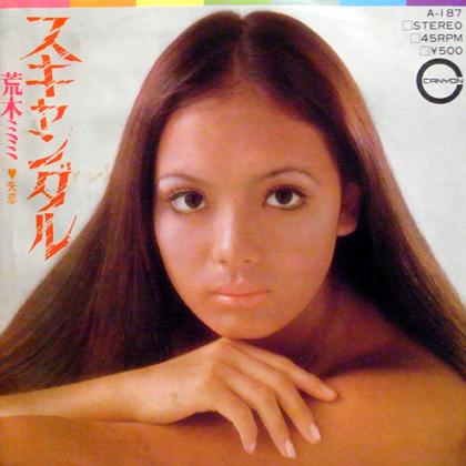 荒木ミミ (Mimi Araki) / スキャンダル