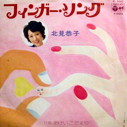 北見恭子 (Kyoko Kitami) / フィンガー・ソング