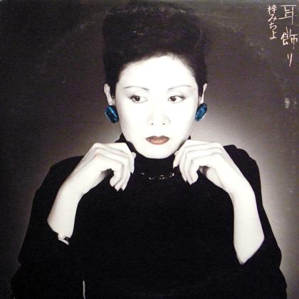 梓みちよ (Michiyo Azusa) / 耳飾り