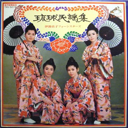 伊波貞子フォーシスターズ (Iha Sadako) / 琉球民謡集