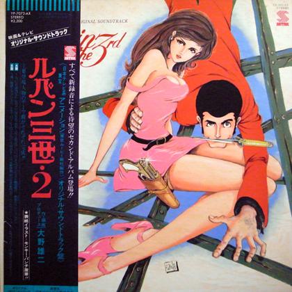 大野雄二 (Yuji Ohno) / ルパン三世・2