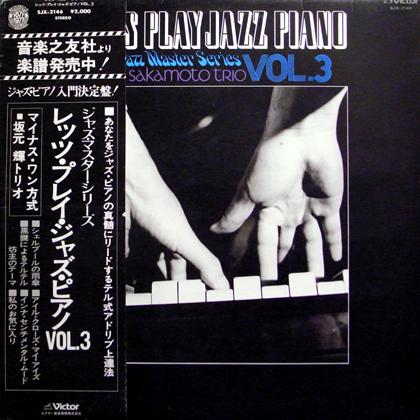 坂本輝トリオ (Teru Sakamoto) / レッツ・プレイ・ジャズ・ピアノ VO.3