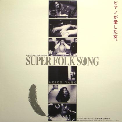 矢野顕子 / SUPER FOLK SONG