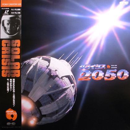 リチャード・C・サラフィアン / クライシス 2050