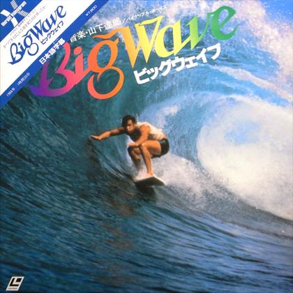 ウォルター・マルコネリー / BIG WAVE