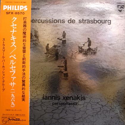 LES PERCUSSION DE STRASBOURG / IANMIS XENAKIS : PERSEPHASSA