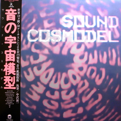 V.A. / SOUND COSMODEL