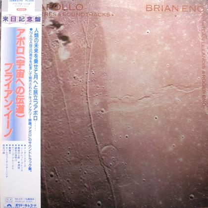BRIAN ENO / APOLLO : ATMOSPHERES & SOUNDTRACKS