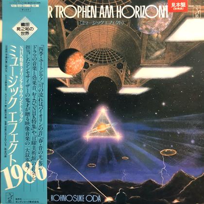 織田晃之祐 (Konosuke Oda) / ミュージックエフェクト 1986