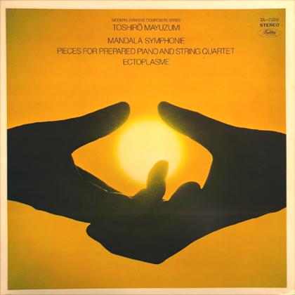 """黛敏郎 (Toshiro Mayuzumi) / 交響曲""""曼荼羅""""、プリペアド・ピアノと弦楽の為の小品、エクトプラスム"""