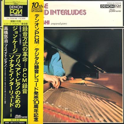 高橋悠治 (Yuji Takahashi) / ジョン・ケージ: プリペアド・ピアノのためのソナタとインターリュード