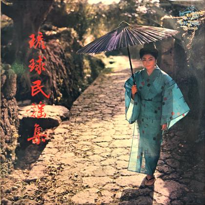 山内昌徳、瀬良垣苗子 etc. (Shotoku Yamauchi) / 琉球民謡集