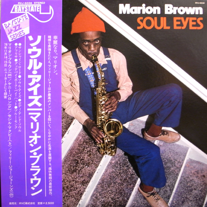 MARION BROWN / SOUL EYES