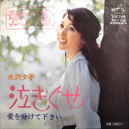 水沢夕子 (Yuko Mizusawa) / 泣きぐせ
