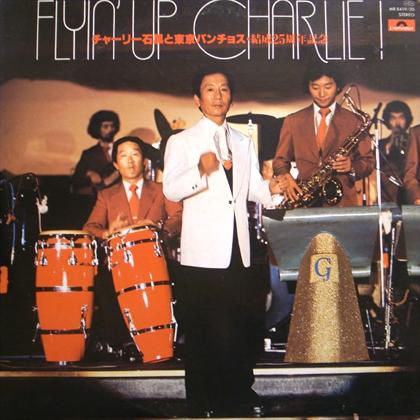 チャーリー石黒と東京パンチョス (Charlie Ishiguro And Tokyo Panchosu) / FLYIN' UP CHARLIE!