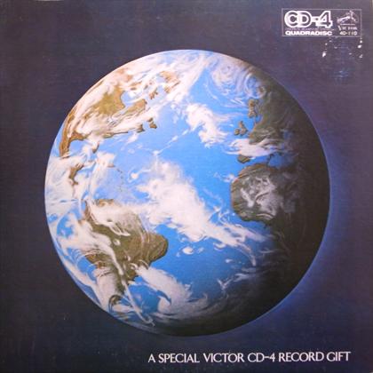 V.A. / CD-4 世界に躍進記念レコード