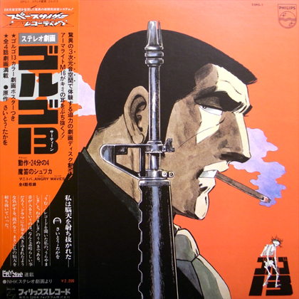 森下登喜彦 (Tokihiko Morishita) / ゴルゴ13