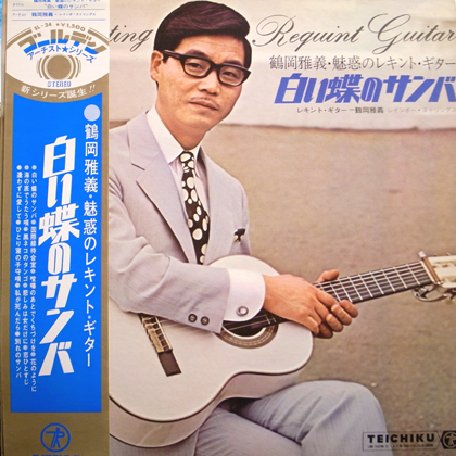 鶴岡雅義 (Masayoshi Tsuruoka) / 魅惑のレキント・ギター 白い蝶のサンバ