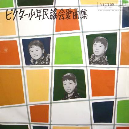 ビクター少年民謡会 (Victor Boys Min'yo Club) / ビクター少年民謡会愛曲集