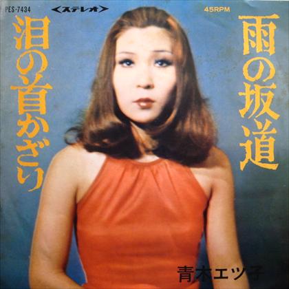 青木エツ子 (Etsuko Aoki) / 雨の坂道