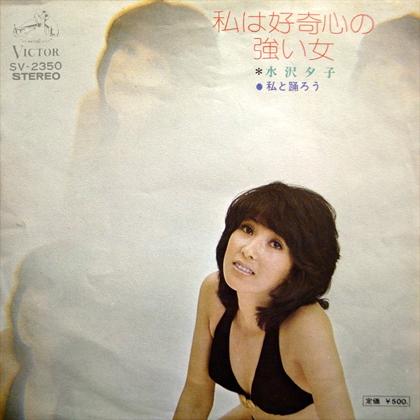 水沢夕子 (Yuko Mizusawa) / 私は好奇心の強い女