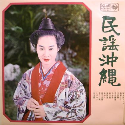 V.A. (首里春子、米須清昌、高良カナ) / 民謡沖縄