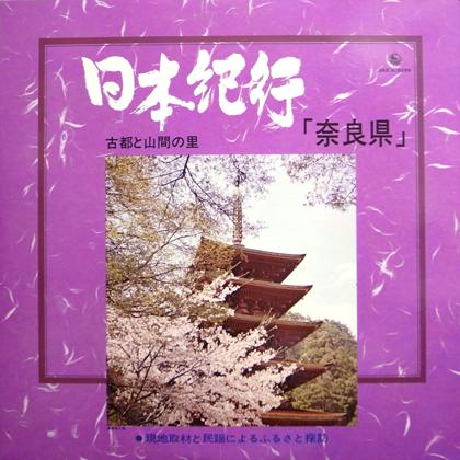 V.A. / 日本紀行 古都と山間の里 奈良県