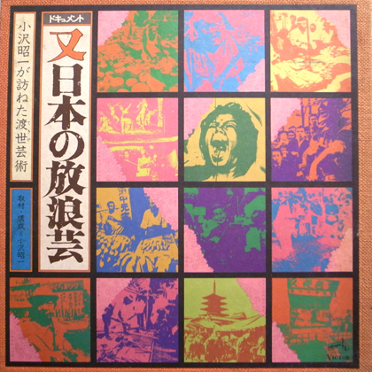 小沢昭一 / 又日本の放浪芸