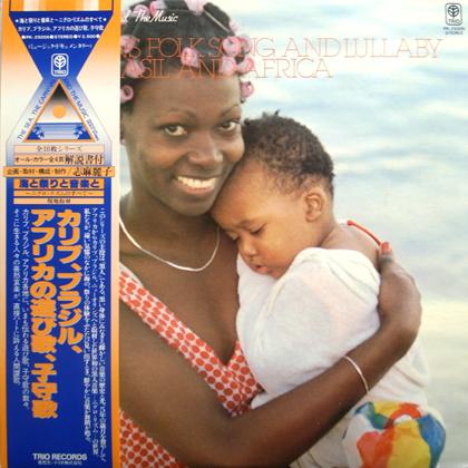 V.A. / カリブ、ブラジル、アフリカの遊び歌、子守歌