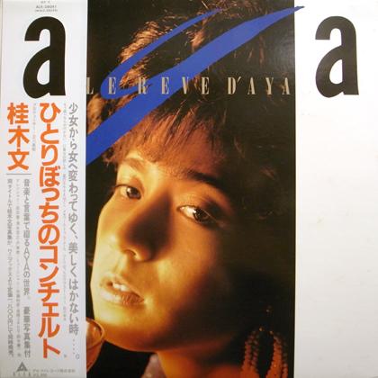 桂木文 (Aya Katsuragi) / ひとりぼっちのコンチェルト